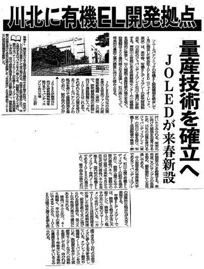 joled ishikawa new2015