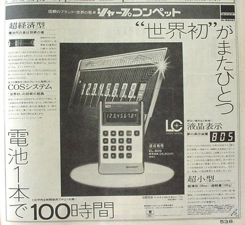 電卓-ad