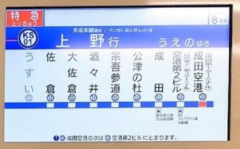 京成12017L71001-PB1-1