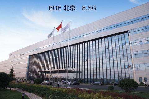 BOE 北京 8.5G