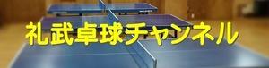 礼武卓球チャンネル