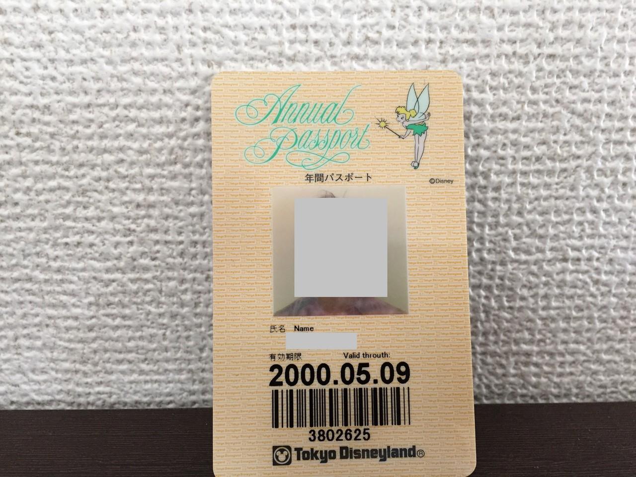 パスポート いくら 年間 ディズニー