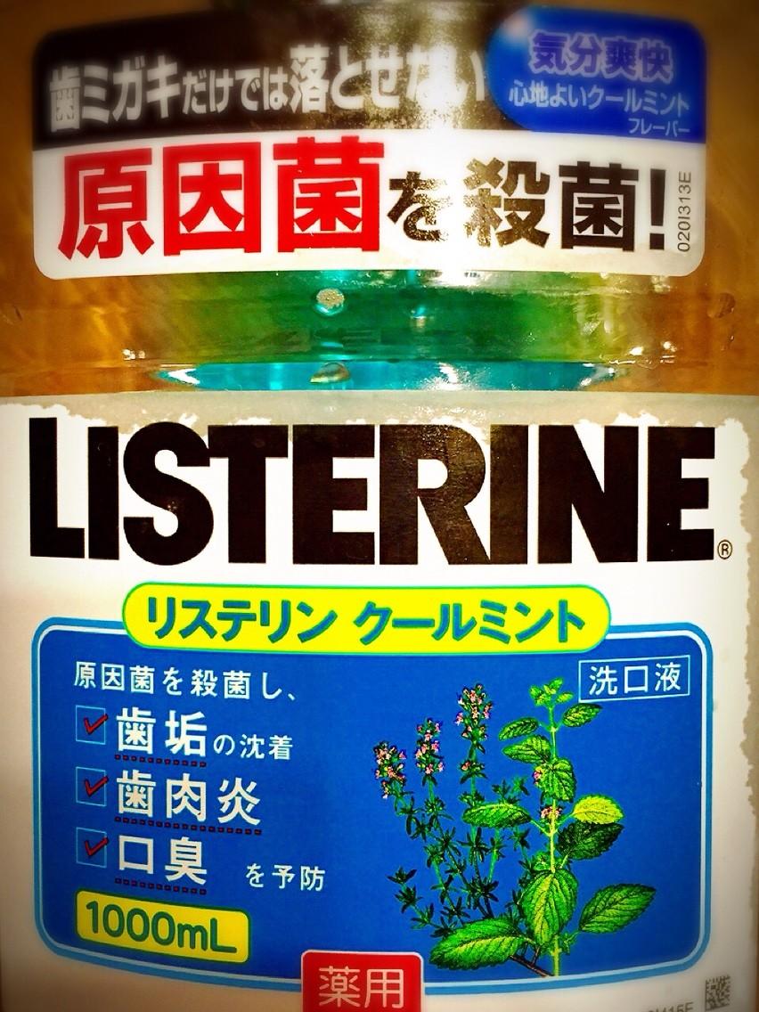 使い方 リステリン