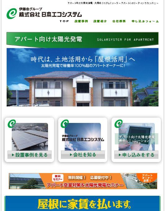 「空室対策&太陽光発電で環境貢献しながら収入を得る方法を学ぶセミナー」【日本エコシステム】 : 防災・復興ジャーナル - REVIVE -