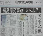 201104東日本大震災・福島原発事故