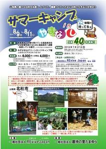 サマーキャンプ(最終_page0001