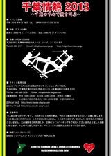 千葉情熱2013�