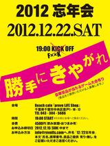 2012_忘年会