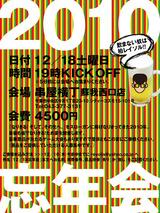 20101218忘年会チラシ