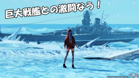 巨大戦艦との激闘なう!