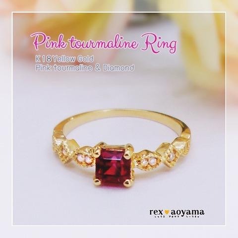 Pink-tourmaline-S