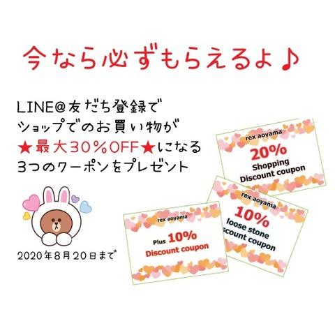 LINE@--POP2