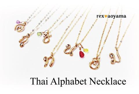 Thai Alphabet Necklace