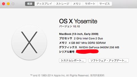 Macbook Early 2009のメモリ交換!