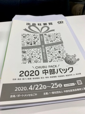 2020.2.20