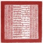 ダライ・ラマ法王の大印璽、1909年チベット国会により贈られる