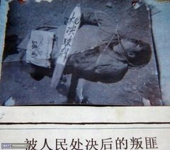 文革時、処刑されたチベット人 ウーセル女史のブログより