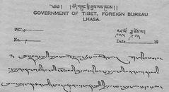 1949年11月2日、チベット外務省が毛沢東に宛てた手紙