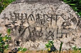 BC 2 の石彫文字 カニヤラ