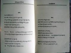 ユン・ルンドゥップの遺詩集3