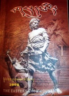 雑誌「シャル・ドゥン・リ」表紙