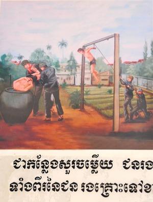 拷問用吊るし台の使い方を示した絵