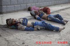 ジェクンド地震