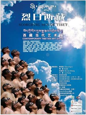 チベット現代美術展覧会ポスター