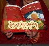 チベット語書籍