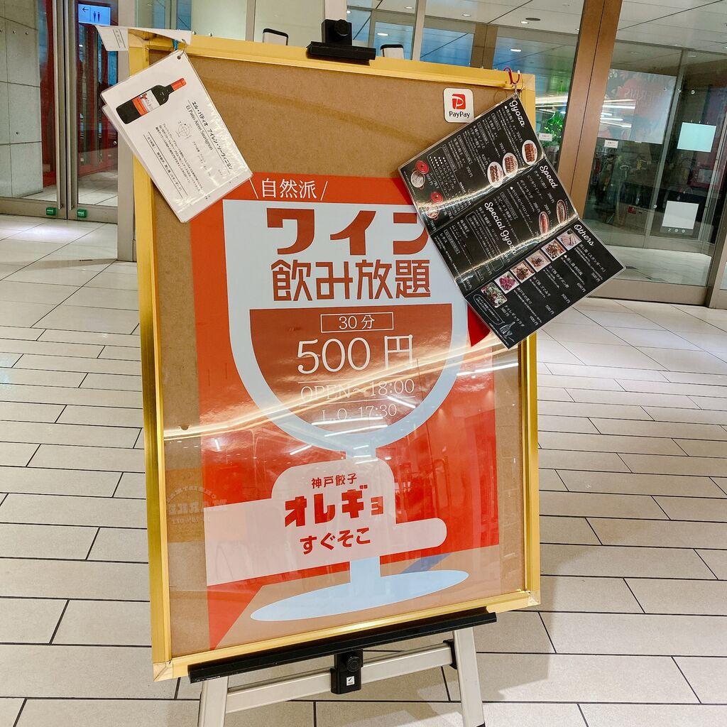 神戸餃子オレギョ ハービスプラザエント店