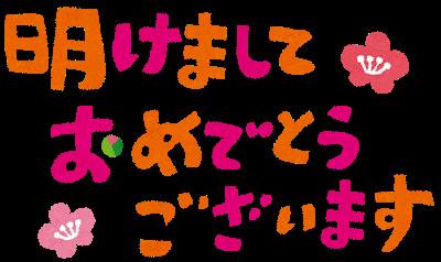 gashi_akemashite (1)