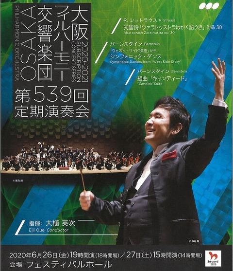 200628_コンサートホールを満たす多彩なる.jpg