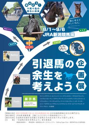 新潟競馬場企画展ポスター