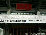 日本武道館到着
