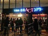 赤坂ACTシアター到着
