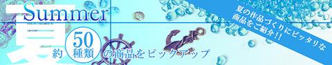 bnr_summer_s
