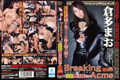 Breaking Acme ~偽密偵残酷イキ地獄 ACT3~ 倉多まお