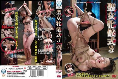 聖女牝儀式3 小野麻里亜
