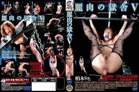 麗肉の獄舎5 柏木リエ