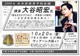 号外!大谷昭宏氏講演のお知らせです。