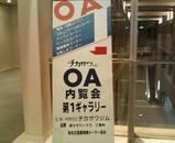 展示会に参加しました。