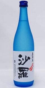 喜界島酒造「沙羅」黒糖焼酎