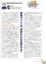 日経パソコン記事