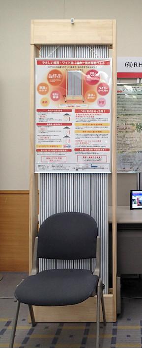 輻射パネル暖房ロング