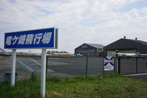 竜ヶ崎飛行場1