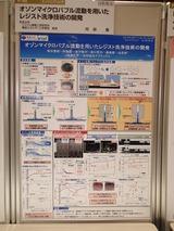 ポスター研究発表3