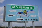 竜ヶ崎飛行場6