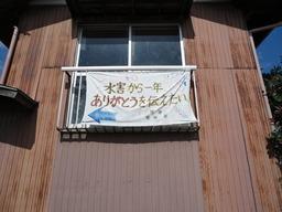 ボランティアステーション常総入口