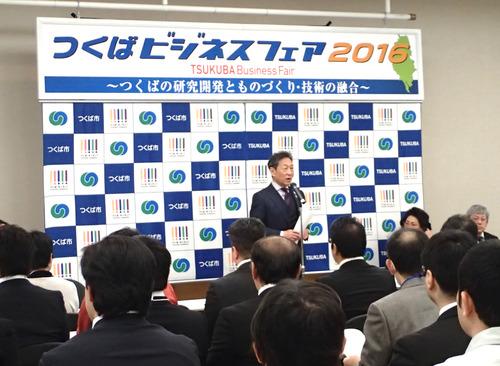 つくばビジネスフェア2016-1