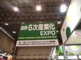 6次産業化EXPO
